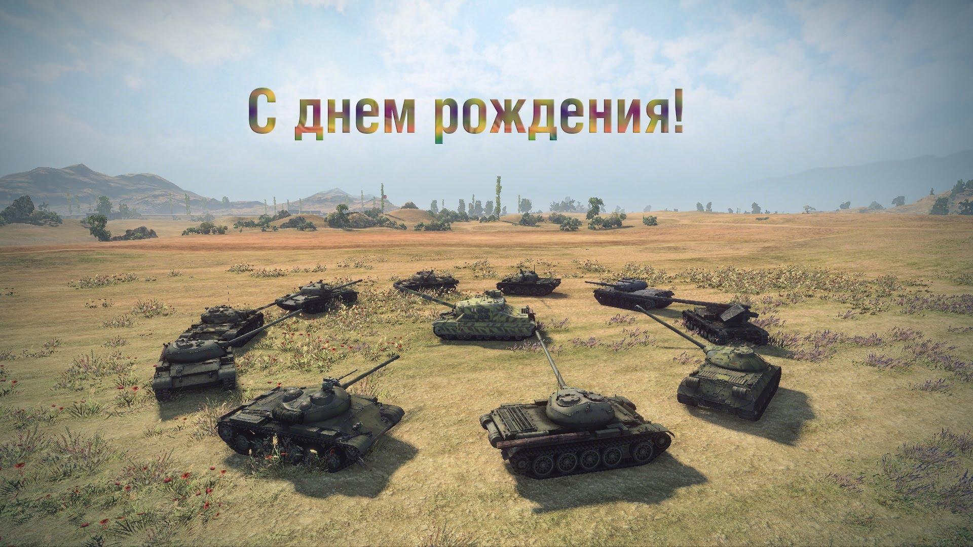 Открытка ворлд оф танк, российской